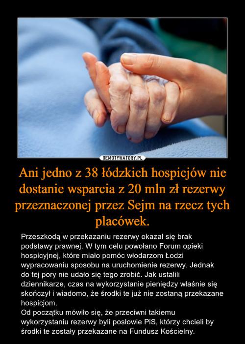 Ani jedno z 38 łódzkich hospicjów nie dostanie wsparcia z 20 mln zł rezerwy przeznaczonej przez Sejm na rzecz tych placówek.