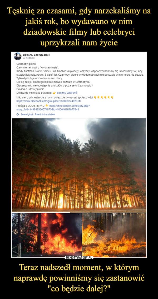 """Teraz nadszedł moment, w którym naprawdę powinniśmy się zastanowić """"co będzie dalej?"""" –  Василь ВасильовичW niedzielęCzarnobyl płonieCały internet nuci o """"koronawirusie"""".Kiedy Australia, Notre Dame i Las Amazoński płonęły, wszyscy rozpowszechniliśmy się i modliliśmy się, aby strzelać jak najszybciej. 8 dzień jak Czarnobyl płonie-w wiadomościach nie pokazują w internecie nie piszcie. Tylko dyskutuję o koronawirusie i mocy.Co się dzieje, dlaczego nikt nie mówi o pożarze w Czarnobylu?Dlaczego nikt nie udostępnia artykułów o pożarze w Czarnobylu?Prośba o udostępnianie.Dołącz do mnie jako przyjaciel"""