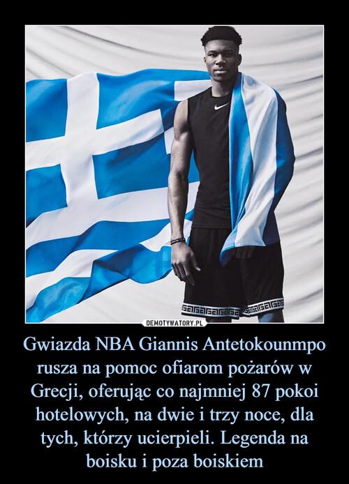 Gwiazda NBA Giannis Antetokounmpo rusza na pomoc ofiarom pożarów w Grecji, oferując co najmniej 87 pokoi hotelowych, na dwie i trzy noce, dla tych, którzy ucierpieli. Legenda na boisku i poza boiskiem